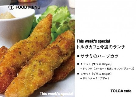 This week special.003ササミのハーブカツOUT-